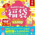 2021年のサーティワン福袋はアイスクリームクーポン券2,000円分を含むお得なセット!