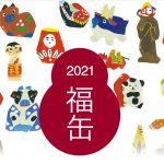 2021年無印良品の福袋(福缶)は日本の縁起物が入ったお得な福袋。中身ネタバレ!