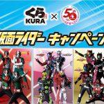 くら寿司から生誕50周年を迎えた仮面ライダーとのコラボ企画「仮面ライダーキャンペーン」が開催!